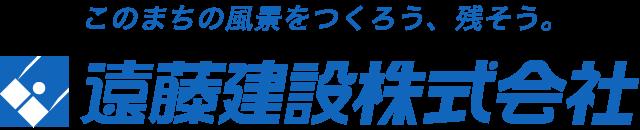 遠藤建設株式会社