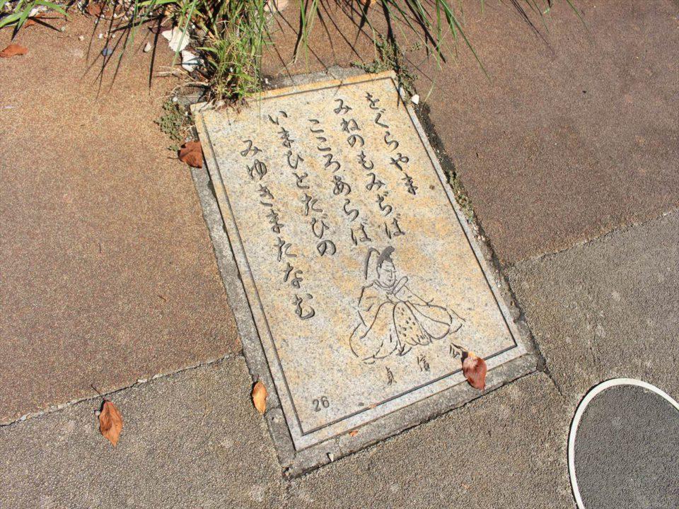 潤井川かるたの小径