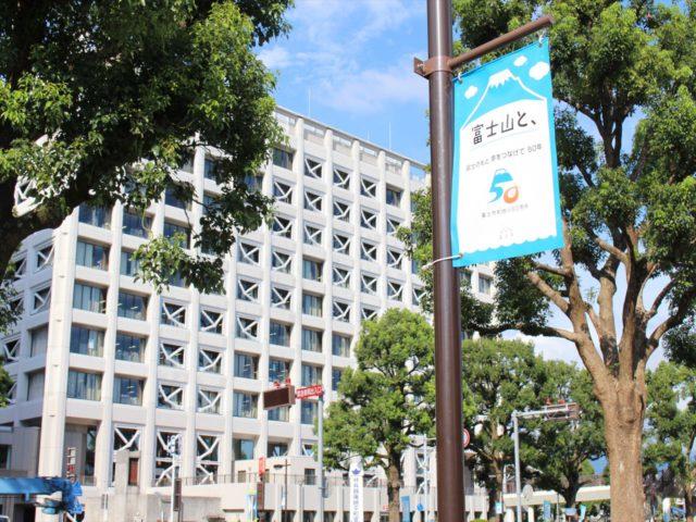 市政50周年と、富士市役所